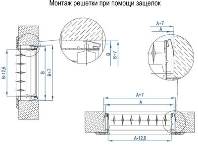 Монтаж решетки при помощи защелок