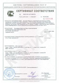 Сертификат на контейнеры для ламп