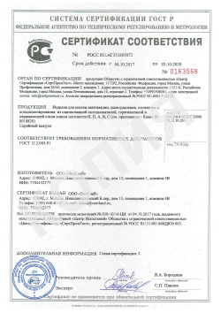 Сертификат на воздуховоды